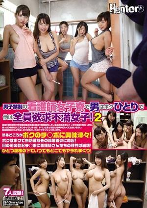 Nurse Women SEX Forbidden Men [HUNTA-292 No Idol Information]