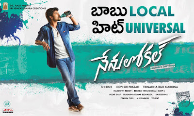 Nani-Nenu-Local-Movie-Collections-Andhra-Talkies