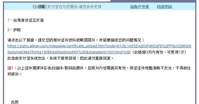 買淘寶遇上支付寶凍結 x 在臺灣解決辦法 / AChuang's Travel