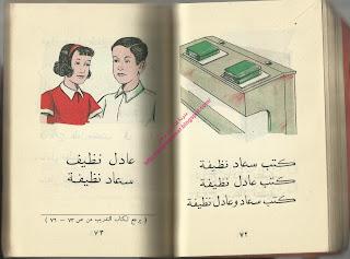 كتاب التعليم المصرى زمان عادل وسعاد