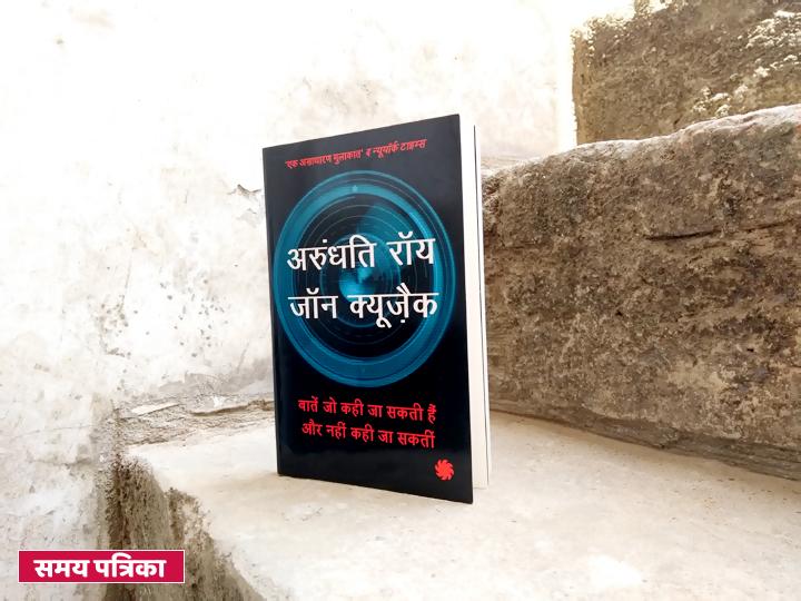 arundhati-roy-john-cusack-juggernaut-bookreview
