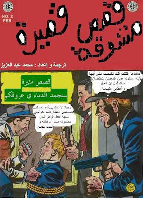 ترجمة العدد 2 من سلسلة الرعب المصورة Crime SuspenStories نقلاُ عن عرب كوميكس