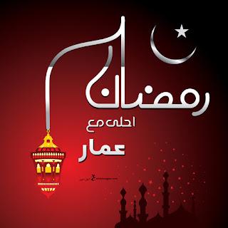 رمضان احلى مع عمار