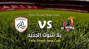 نتيجه مباراة الوحدة والشباب اليوم الثلاثاء بتاريخ 05-08-2020 في الدوري السعودي