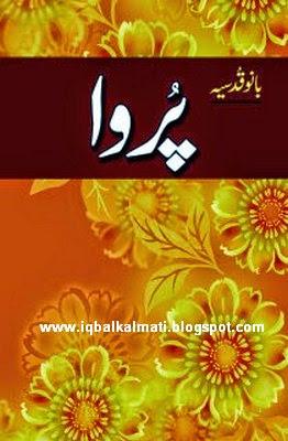 Purwa Novel Bano Qudsia