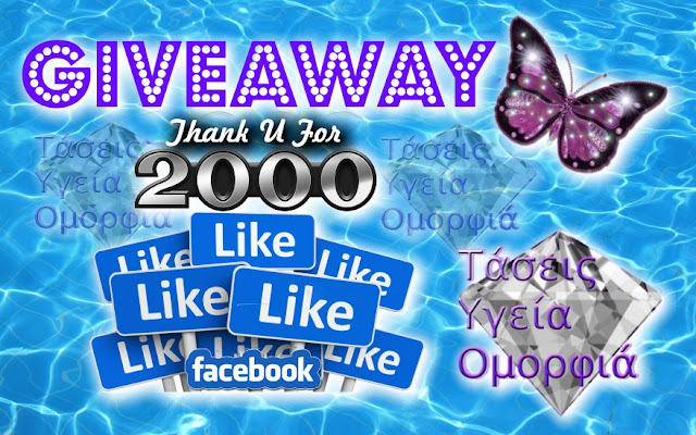 2Κ FB GiveAway