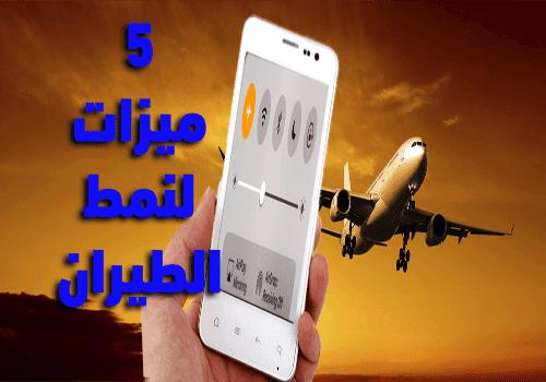 5 ميزات لا تستعملها في نمط الطيران تعرف عليها
