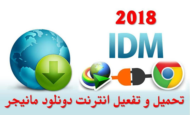 download internet download manager 2018