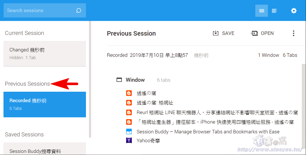 Session Buddy 瀏覽器分頁標籤管理器