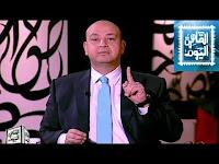 """برنامج """"القاهرة اليوم"""" حلقة يوم الإثنين 4-5- 2015 يقدمه """"عمرو أديب و رانيا بدوى"""" من قناة """"اليوم"""" - يوتيوب / youtube - الحلقة كاملة"""