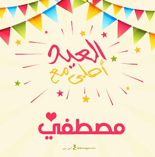العيد احلى مع مصطفى