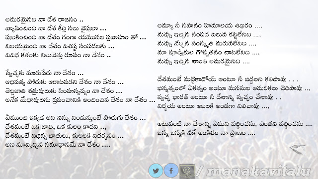 నా దేశం ( NAA DESHAM TELUGU QUOTES ABOUT INDIA IMAGES DOWNLOAD)