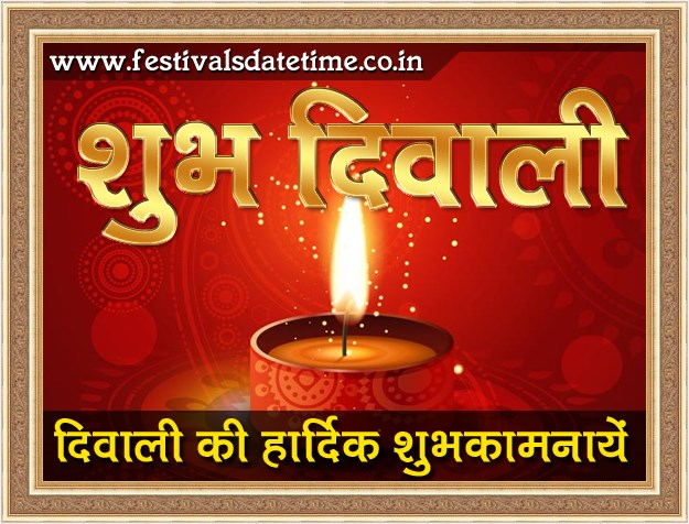 Happy Diwali Hindi Wishing Wallpaper Free Download No.H