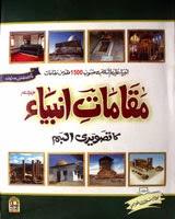 Maqamat-E-Anbia-Ka-Tasveeri-Album