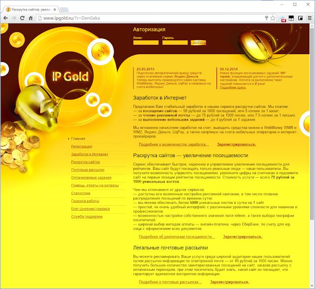 Главная страниця почтовика IP Gold.ru