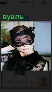 Женщина стуле с вуалью на лице черного цвета с улыбкой на лице, повернув голову