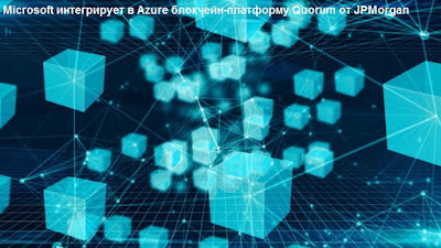 Microsoft интегрирует в Azure блокчейн-платформу Quorum от JPMorgan