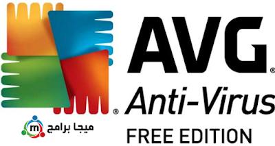 تحميل برنامج  الحماية من الفيروسات avg antivirus free