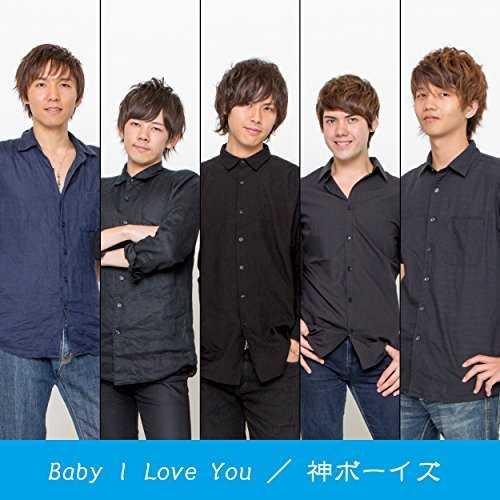 [Single] 神ボーイズ – Baby I Love You (2015.09.30/MP3/RAR)