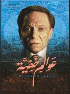 مسلسلات رمضان 2018 : مواعيد عرض مسلسل عوالم خفية بطولة عادل إمام على قناة CBC ، قناة SBC السعودية الجديدة