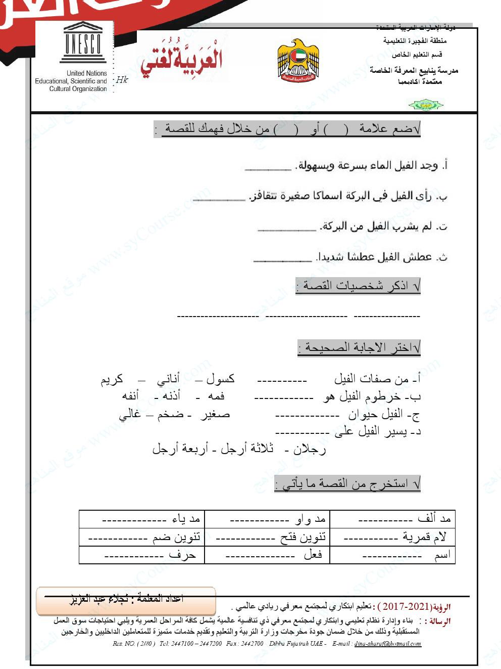 حل كتاب العلوم الاسلامية للصف الرابع