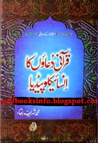 Qurani Doaun Ka Encyclopedia Pdf Book By M. Shareef Baqa