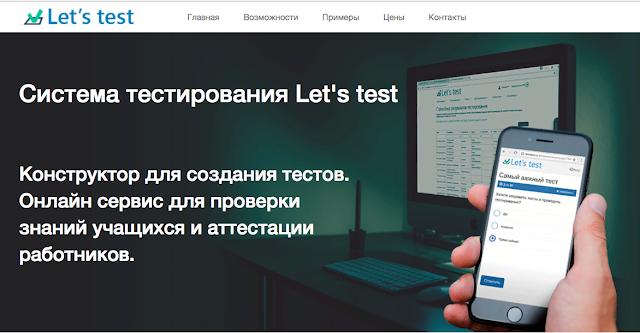 онлайн создание тестов