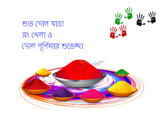 2017 happy holi quotes pictures photos in bengali