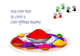 2017 happy holi quotes pictures photos in bengali
