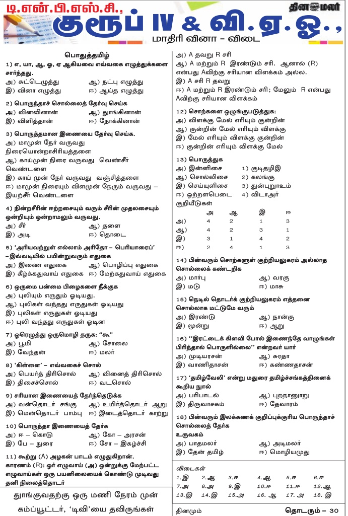 TNPSC Group 4 Tamil Download as PDF
