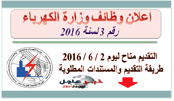 وظائف وزارة الكهرباء للمؤهلات العليا اعلان رقم 3 لسنة 2016 التقديم متاح لـ 2 / 6 / 2016