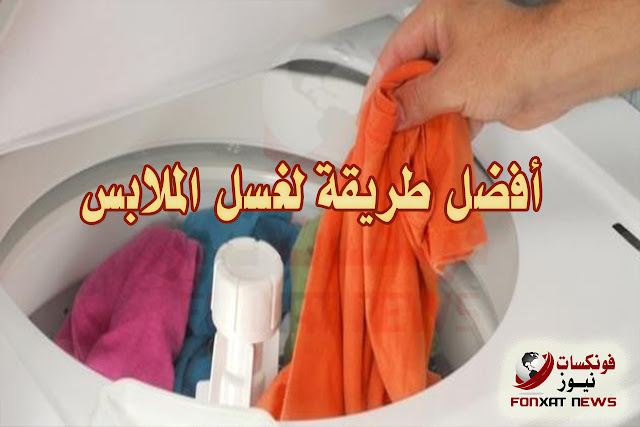 The best way to wash clothes