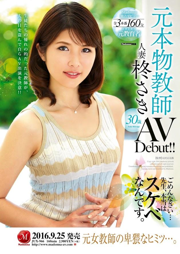 [Zubao] 2016.10 Vol.164 Aika Yumeno 夢乃あいか NAOMI