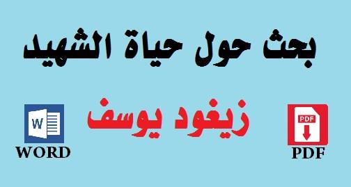 https://bem-2013.blogspot.com/2018/02/zighoud-youcef.html