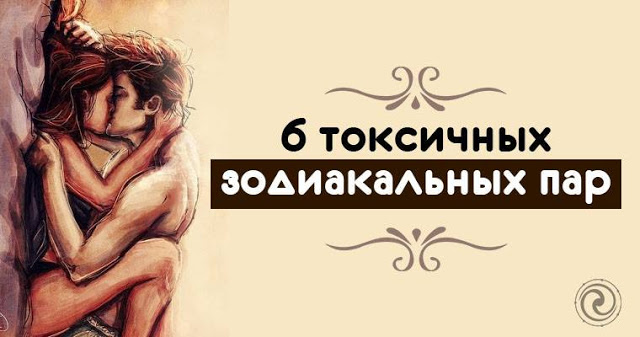 6 токсичных зодиакальных пар Фото эмоции Эзотерика Отношения любовь