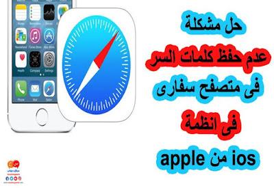 حل مشكلة عدم حفظ كلمات السر فى متصفح سفارى فى انظمة ios من apple