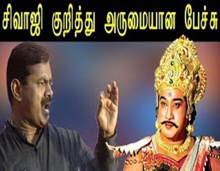Naam Tamilar Katch seeman latest Speech 2017 – Seeman on Shivaji & AIADMK Merger