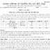 RSMSSB Recruitment Notification for Clerks and Junior Assistants (11255 Posts)