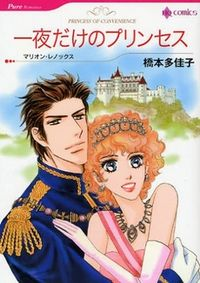 Ichiya Dake No Princess