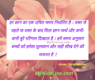 Gyan ka sahi samay on Hindi Quote