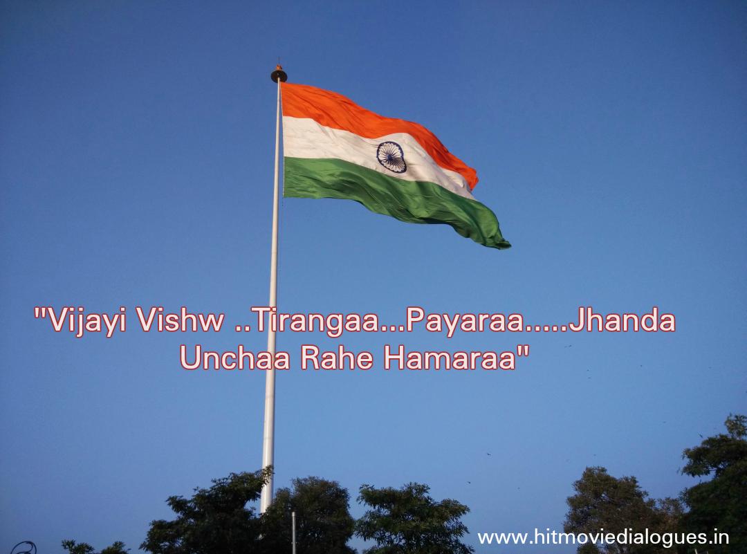 Vijay Vishw Tirangaa Pyaara Jhanda Unchaa Rahe Hamaara Patriotic Song Lyrics