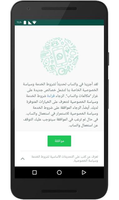 طريقة منع مشاركة بيانات واتساب مع فيس بوك