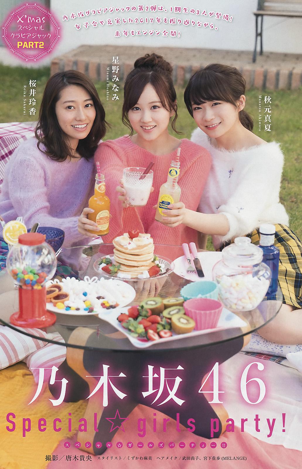 Nogizaka46 乃木坂46, Young Magazine 2018 No.02-03 Part.02 (週刊ヤングマガジン 2018年2-3号)