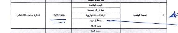 موعد الامتحان التكميلي لامتحان الكفاءة الجامعية غدا