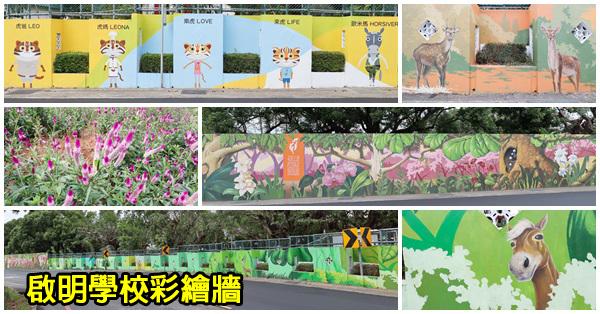 台中后里|啟明學校300公尺彩繪牆|台中世界花博后里森林園區旁|動物大集合