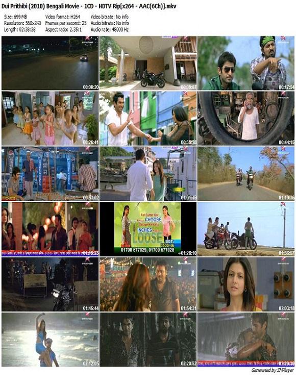Dui Prithibi Bengali Movie Screenshots