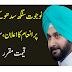 Navjot Singh Sidhu Ki Ser Ki Kimat Me Karar.
