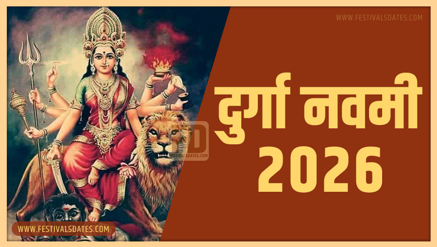 2026 दुर्गा नवमी पूजा तारीख व समय भारतीय समय अनुसार