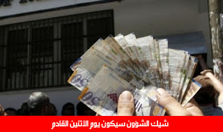 أنباء عن صرف شيكات الشؤون الاجتماعية في قطاع غزة والضفة الغربية يوم الاثنين المقبل