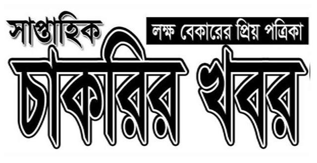 সাপ্তাহিক চাকরির খবর পত্রিকা ২১ ফেব্রুয়ারী ২০২০ - Saptahik Chakrir Khobor Newspaper 21 February 2020